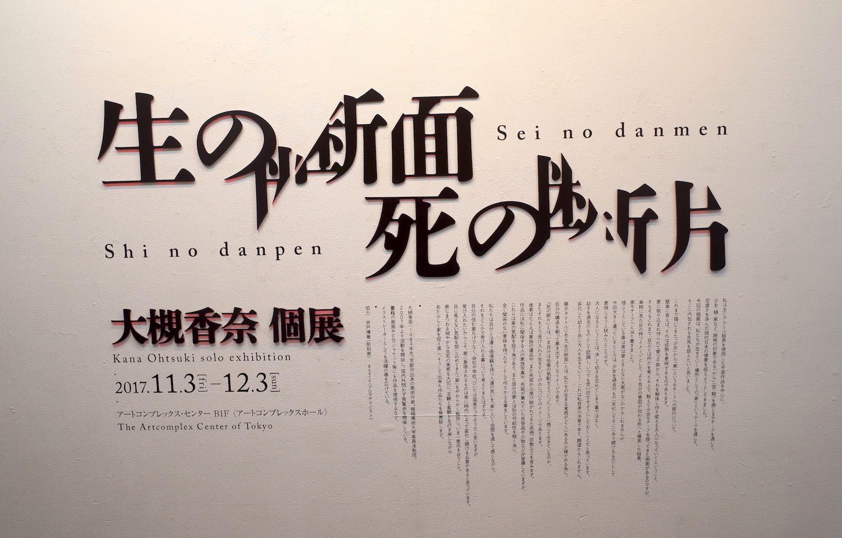 展示会入口の表示