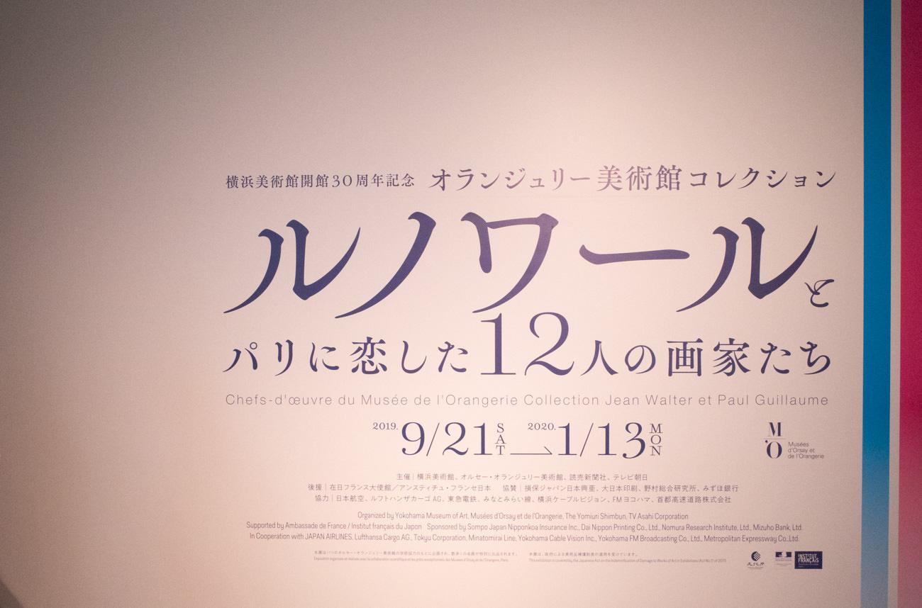ルノワール 展 横浜